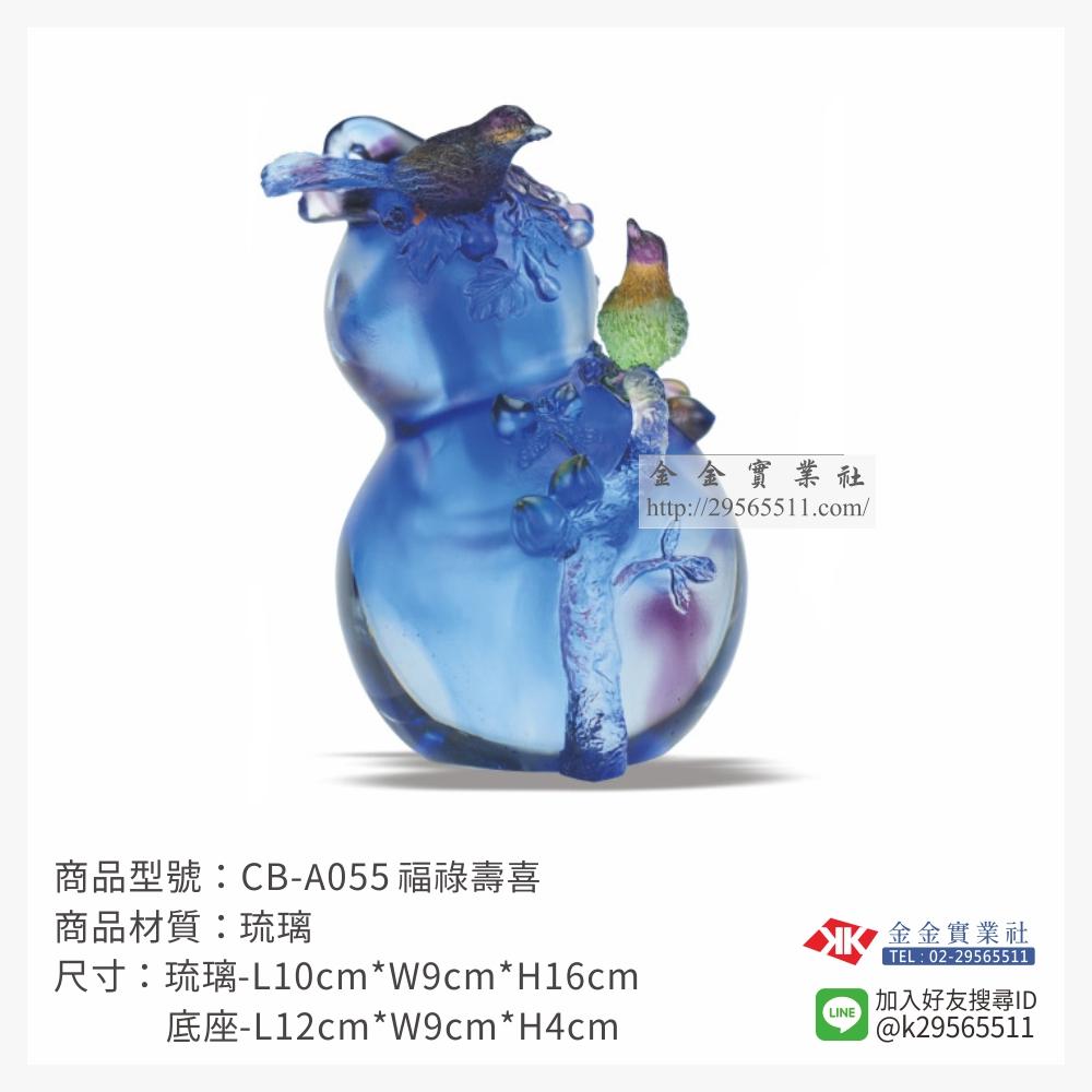CB-A055琉璃精品-$9000~