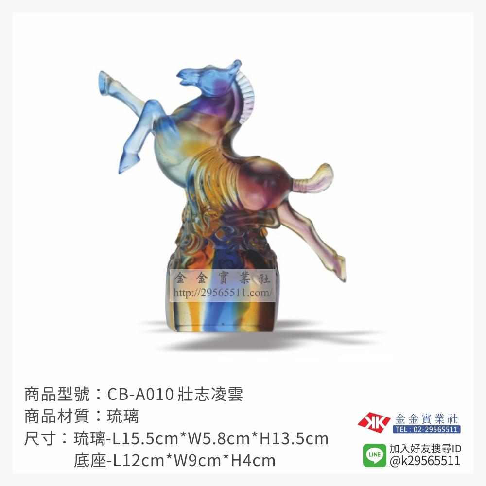 CB-A010琉璃精品-$7200~