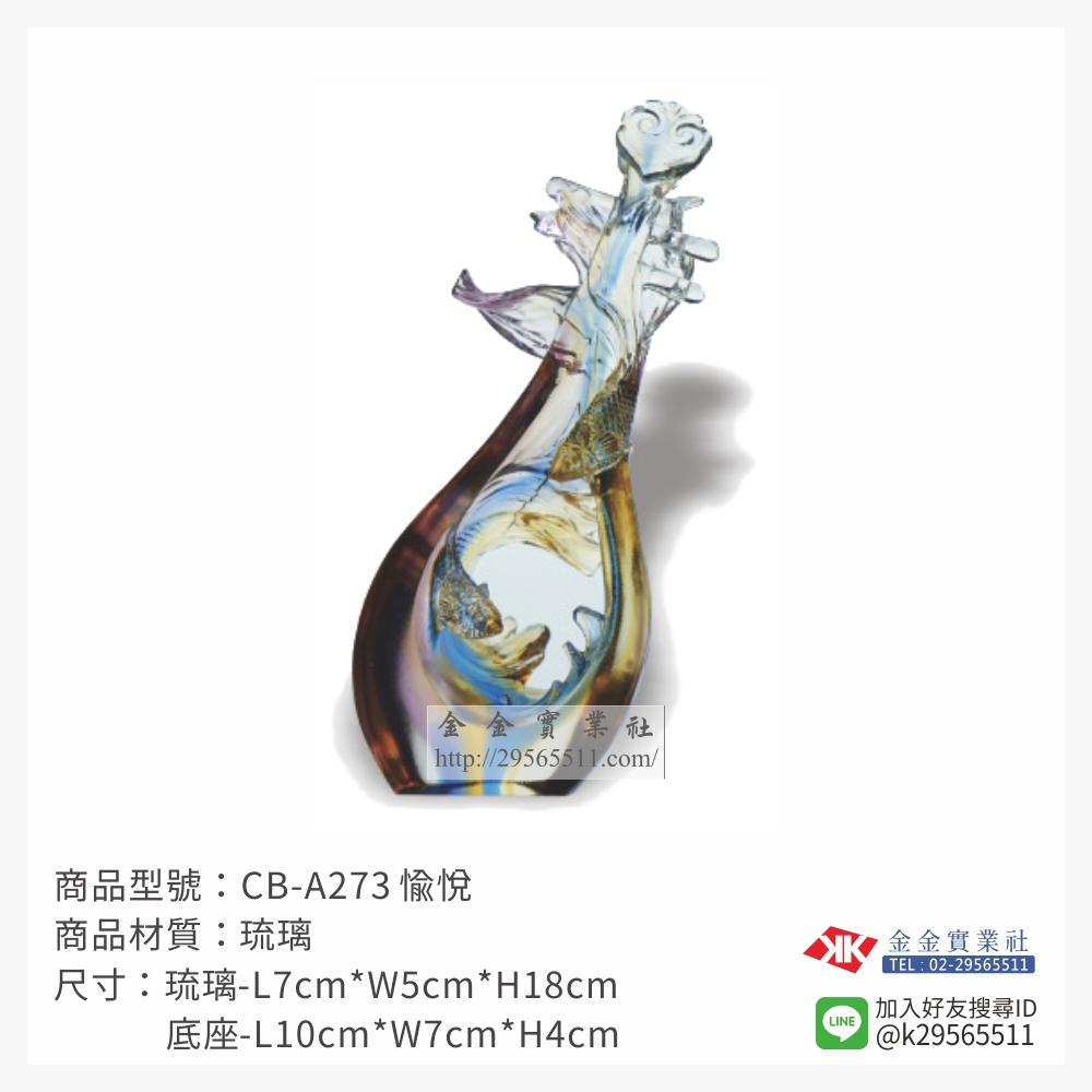 CB-A273琉璃精品-$4800~