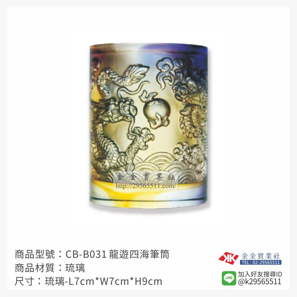 CB-B031琉璃精品-$3000~