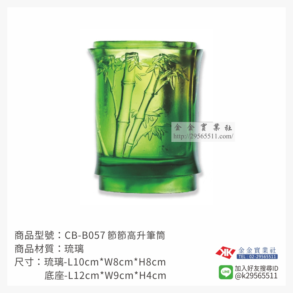 CB-B057琉璃精品-$5000~