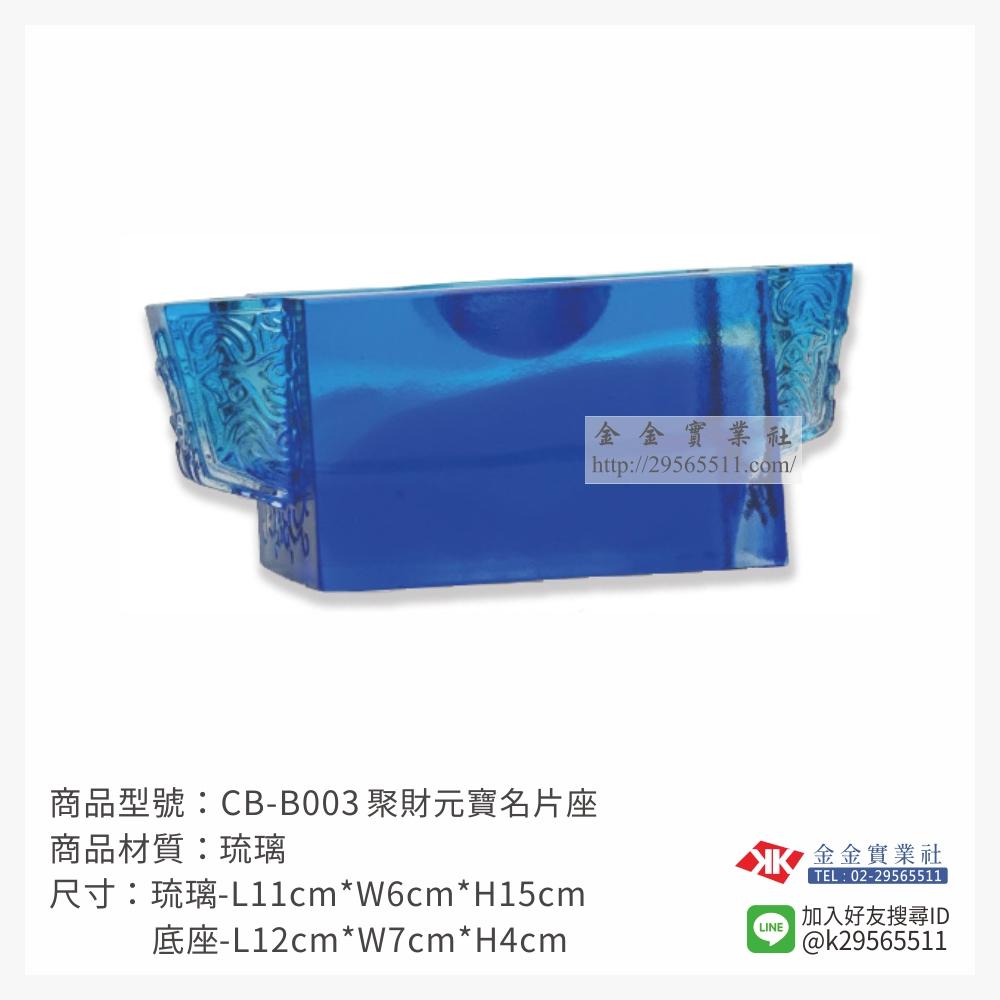 CB-B003琉璃精品-$3600~