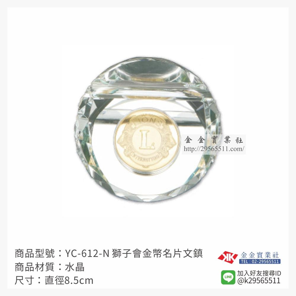 YC-612-N水晶獎牌-$840~