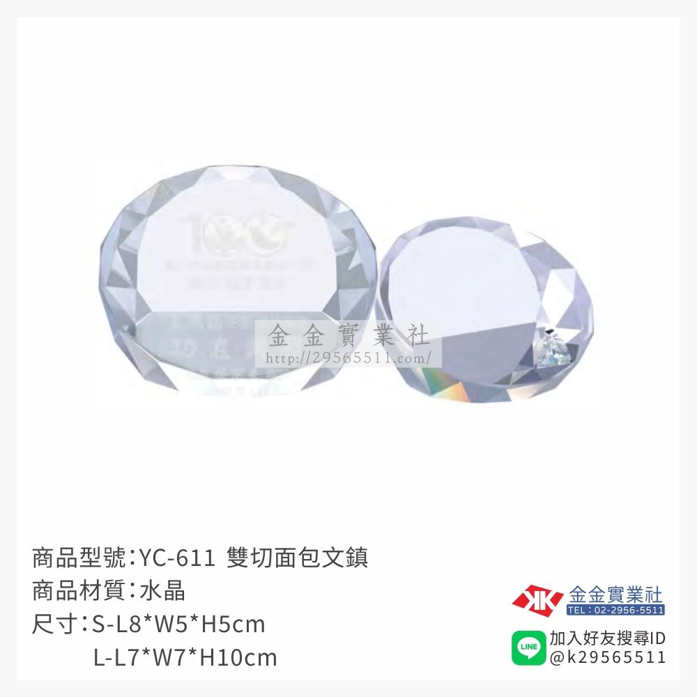 YC-611水晶獎牌-$700~