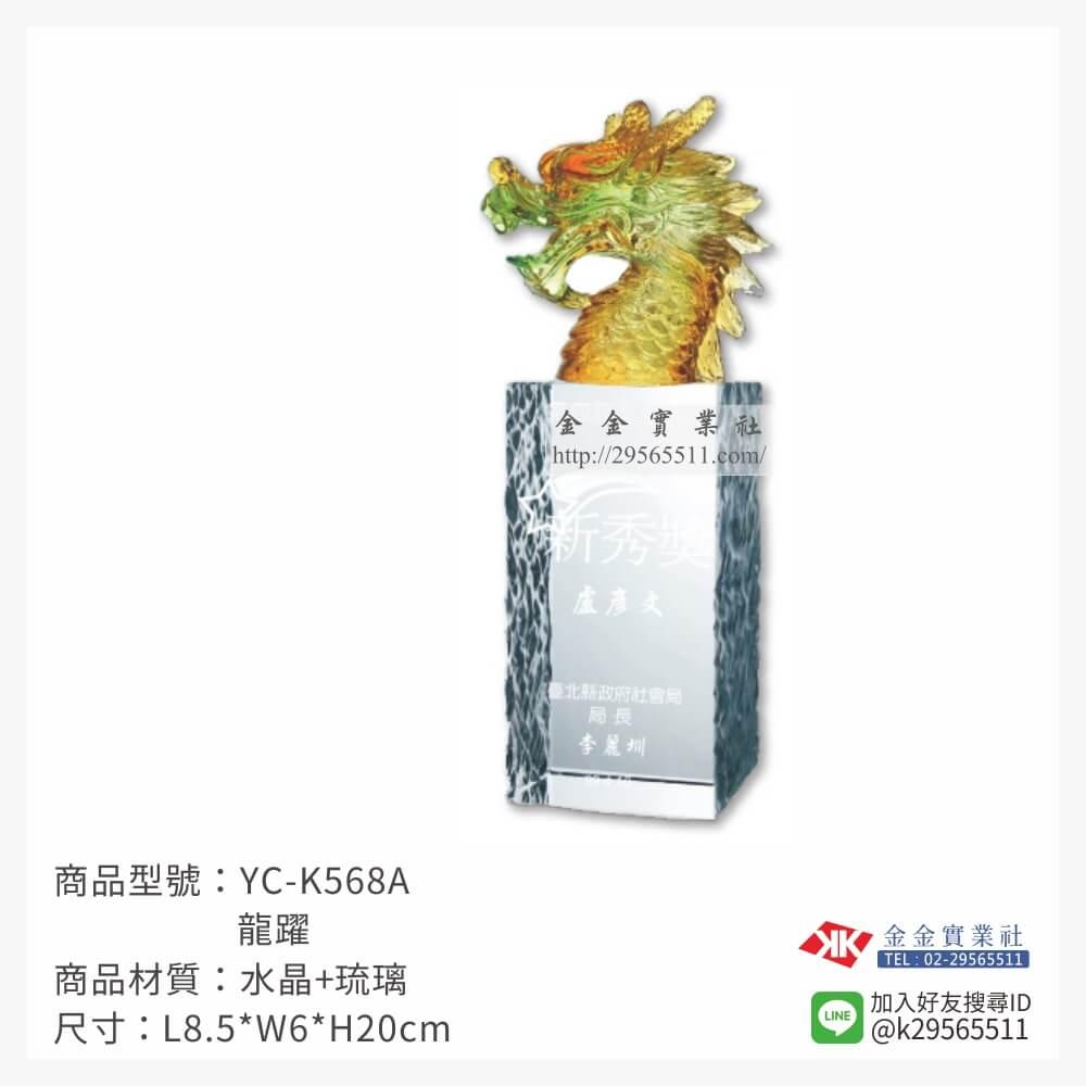 YC-K568A琉璃造型獎座-$3000~