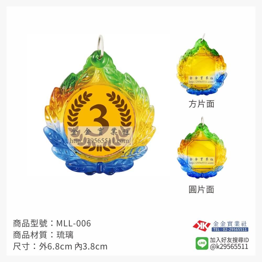 胸前運動獎牌 MLL-006