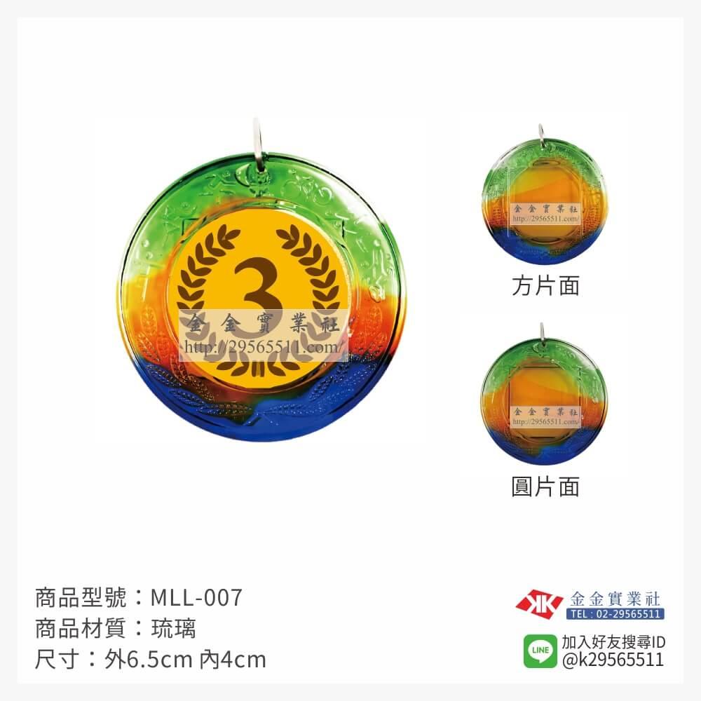 胸前運動獎牌 MLL-007