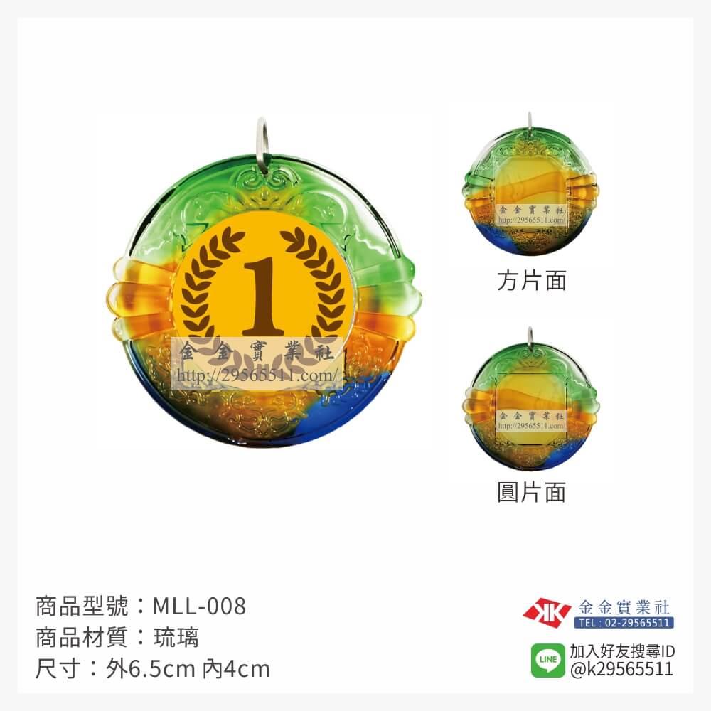 胸前運動獎牌 MLL-008