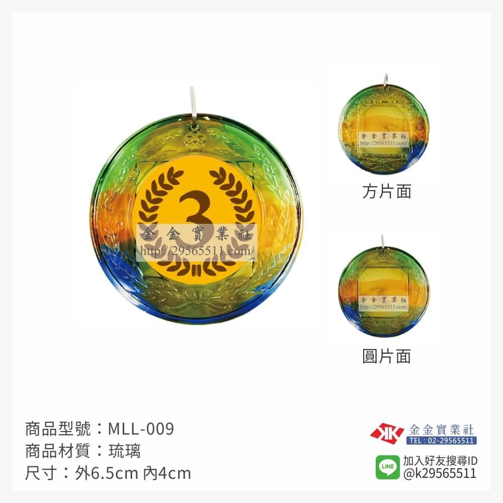 胸前運動獎牌 MLL-009