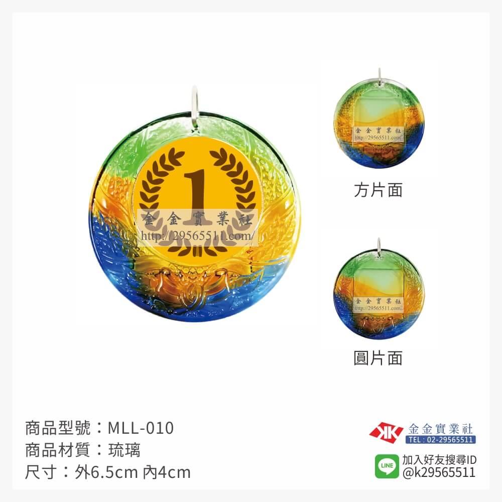 胸前運動獎牌 MLL-010