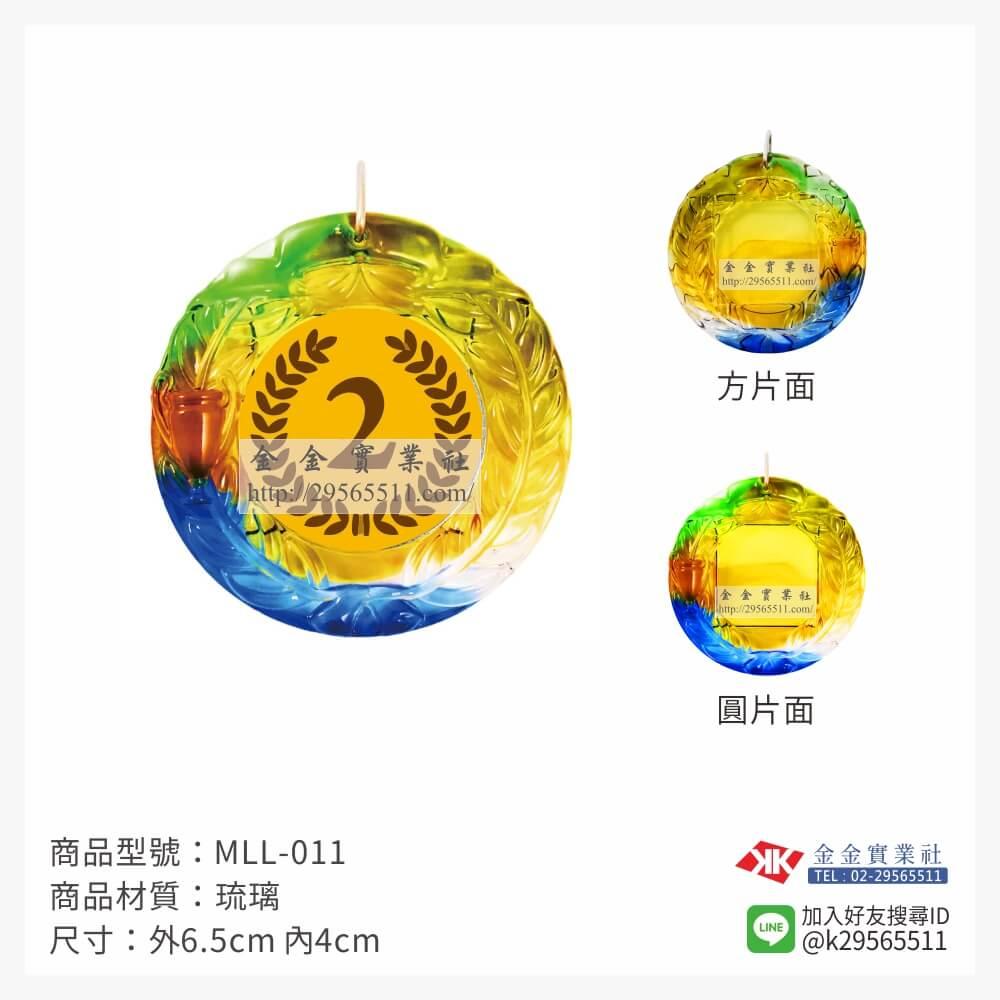 胸前運動獎牌 MLL-011