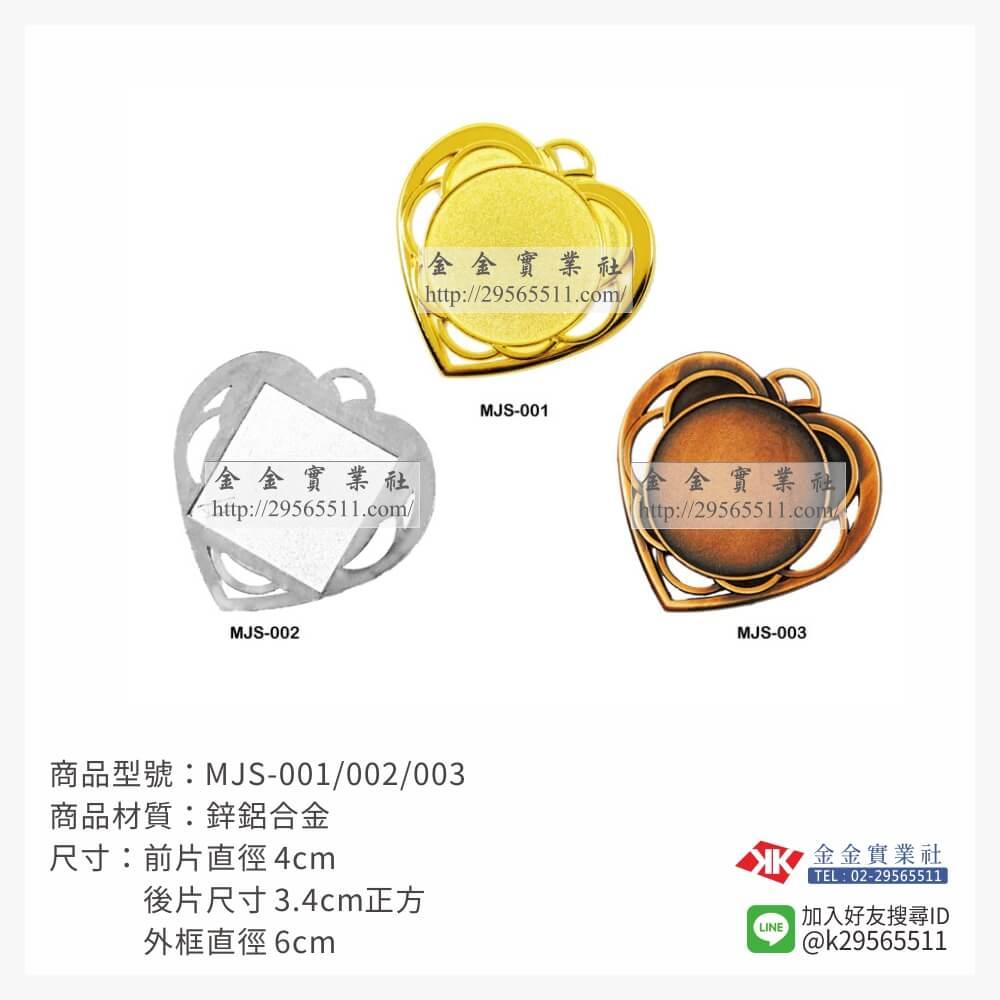 胸前運動獎牌 MJS-001/002/003