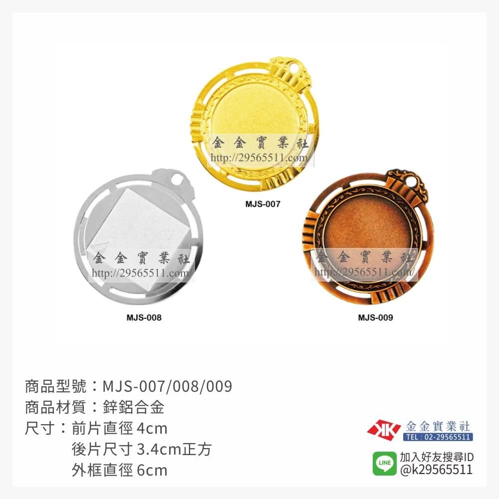 胸前運動獎牌 MJS-007/008/009