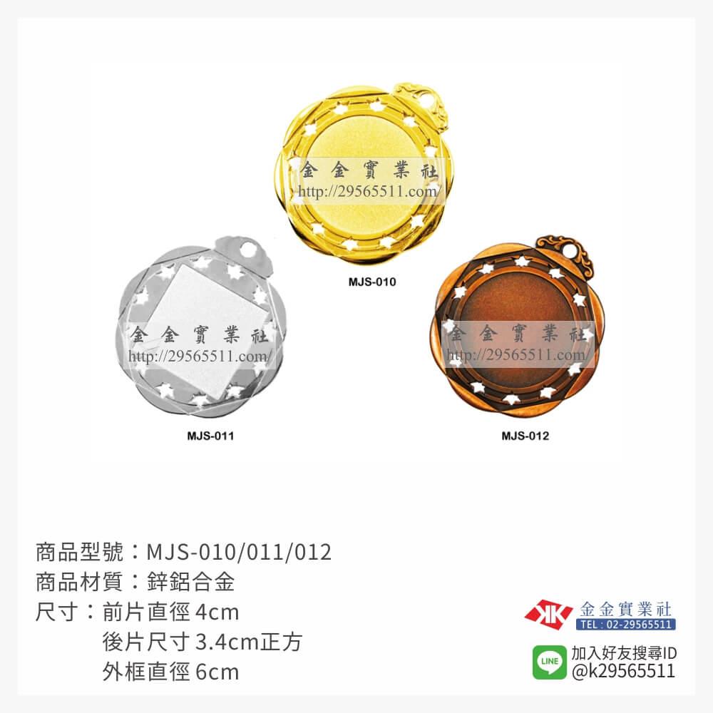 胸前運動獎牌 MJS-010/011/012