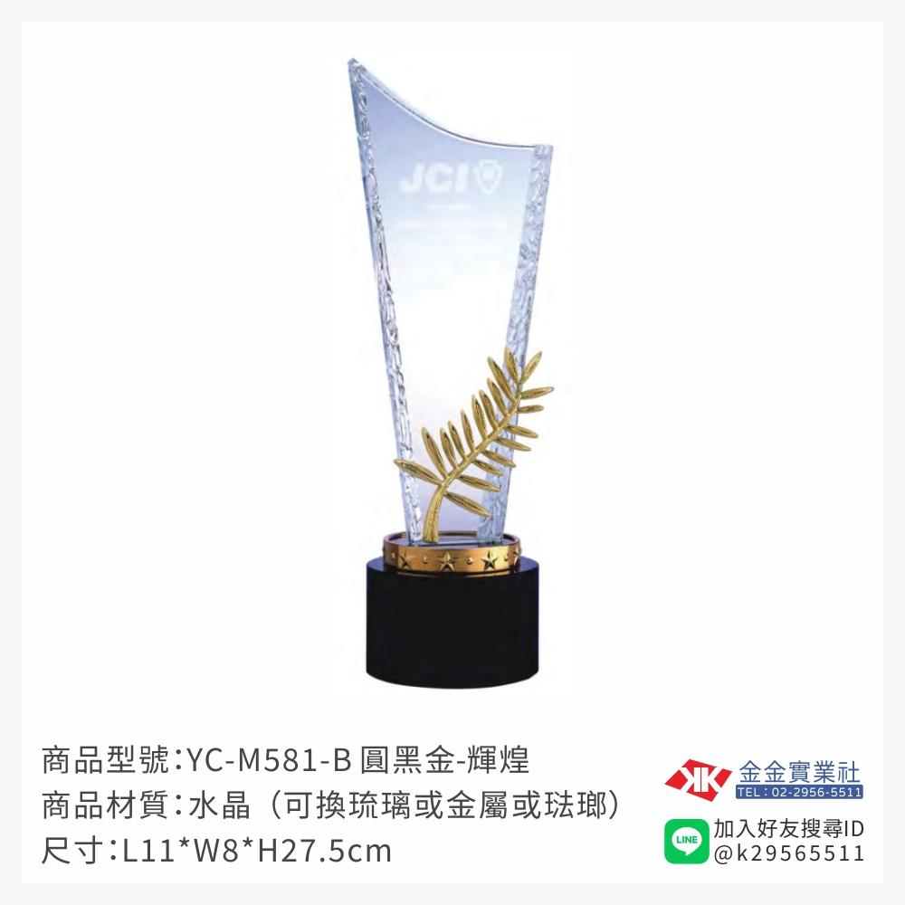 YC-M581-B水晶獎牌-$2000~