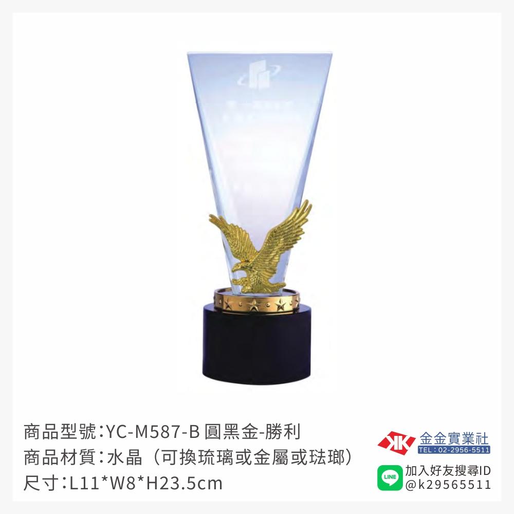 YC-M587-B水晶獎牌-$2000~