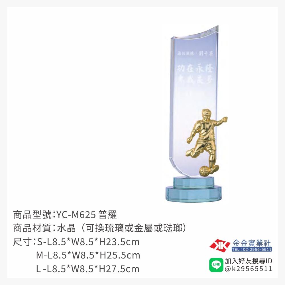 YC-M625水晶獎牌-$1800~