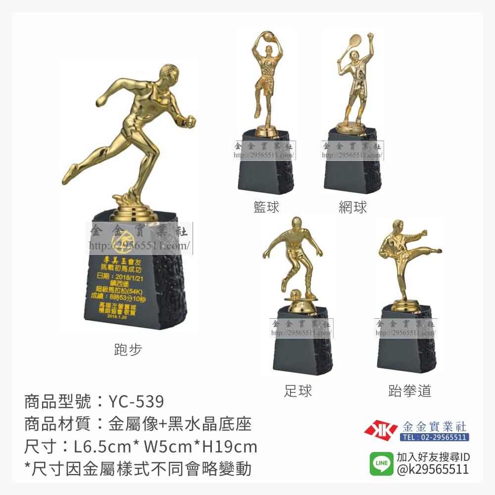 YC-539水晶獎座-$1500~