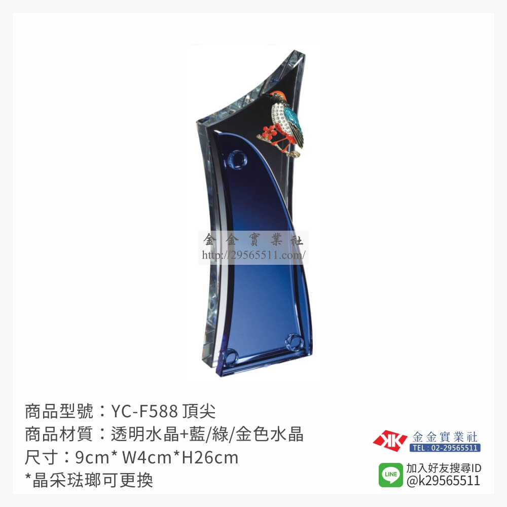 YC-F588水晶獎牌-$2000~