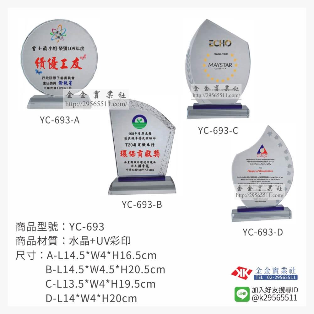 YC-693UV水晶獎牌-$1300~
