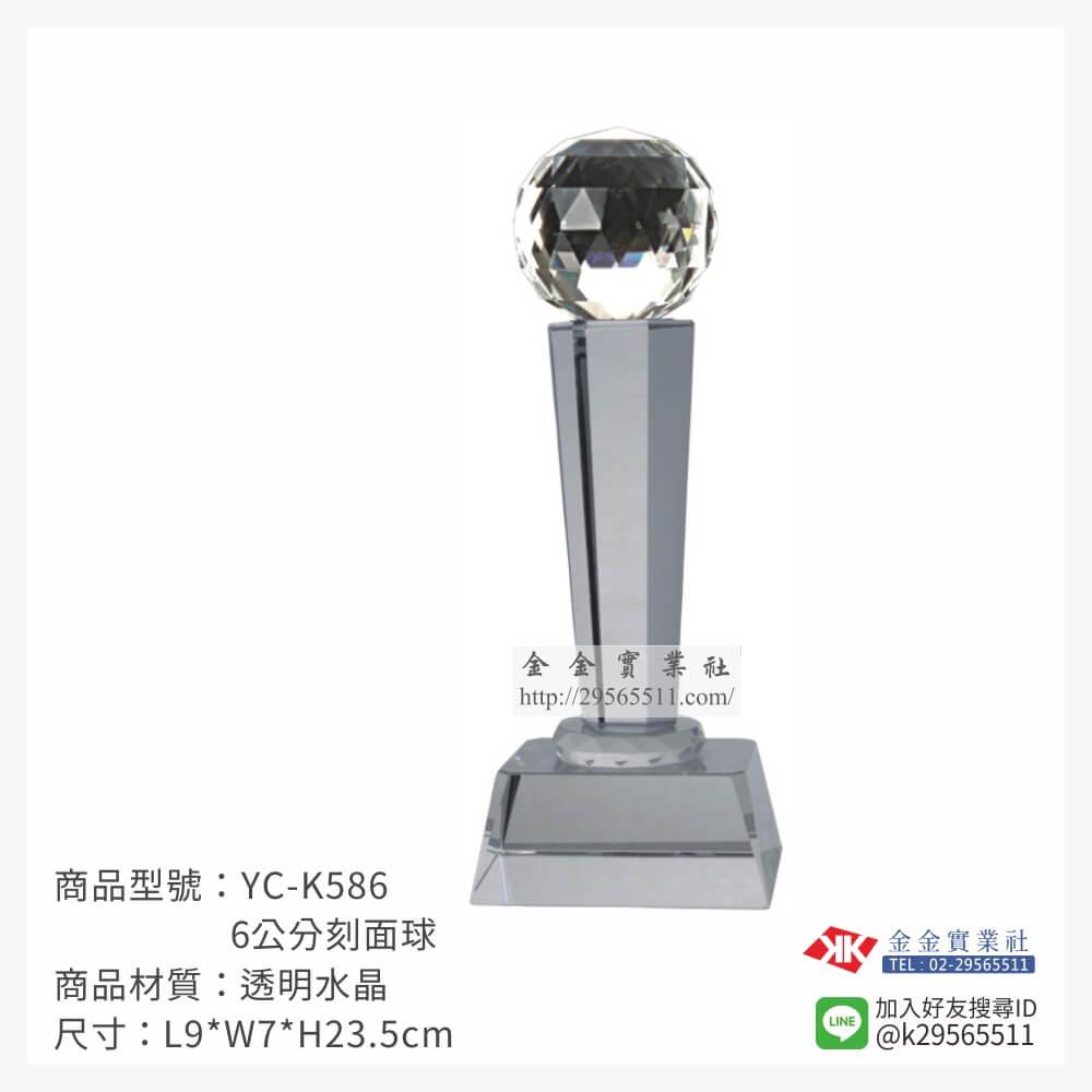 YC-K586水晶獎座-$1450~