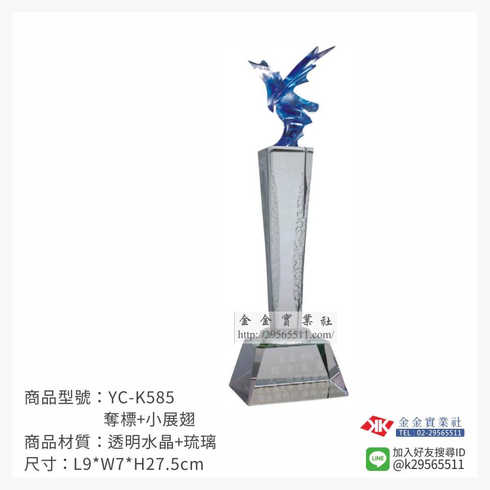 YC-K585琉璃獎座-$2200~