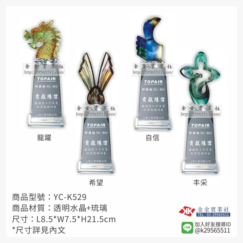 YC-K529琉璃獎座-$3000~