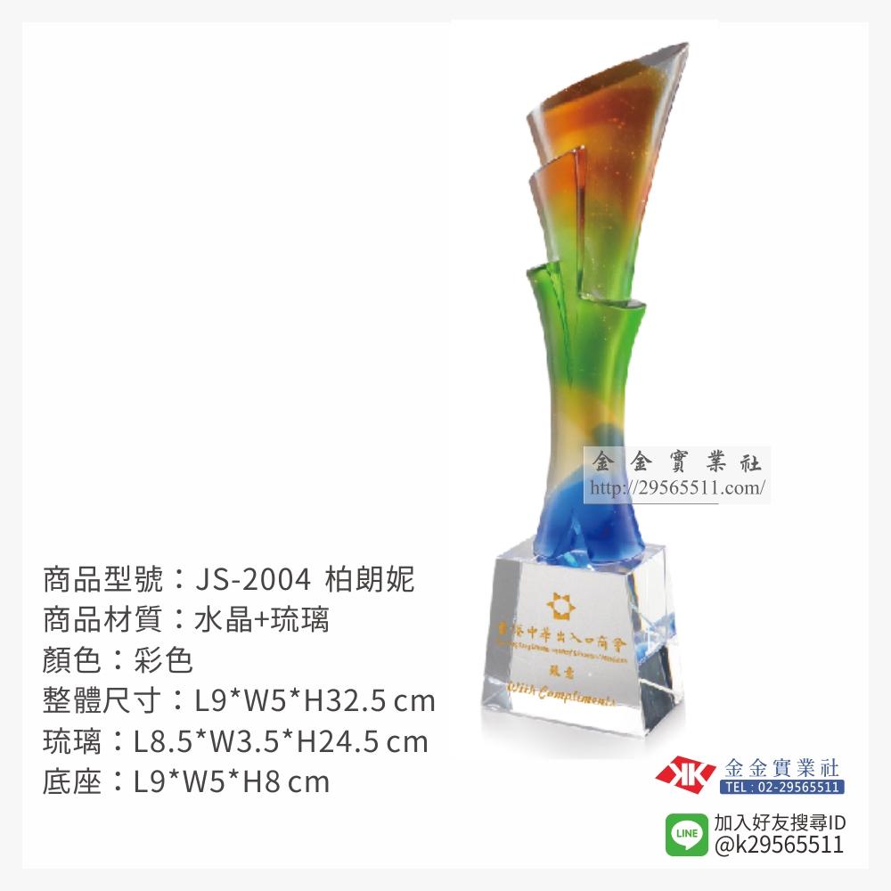 JS-2004琉璃造型獎座-$3990~