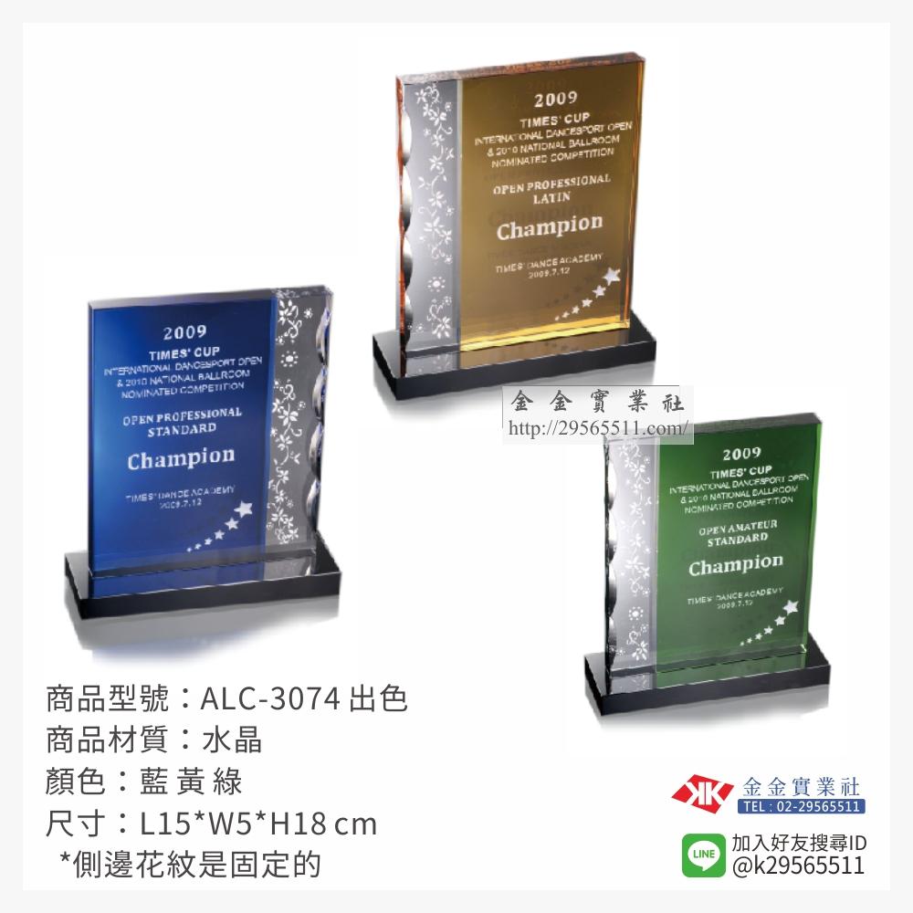 ALC-3074水晶獎牌-$1950~