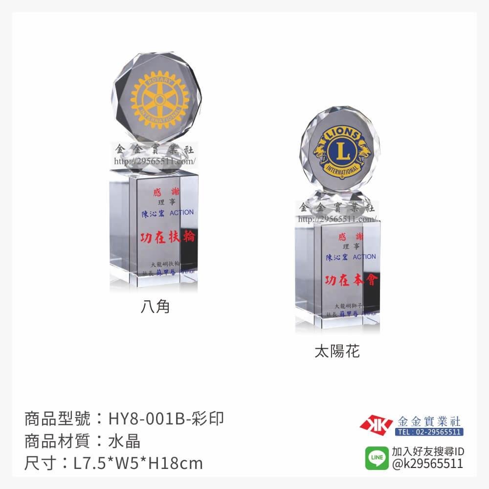 HY8-002水晶獎座-$1250~