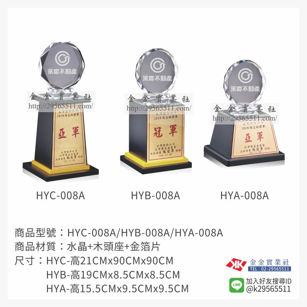HYC-008水晶獎座-$980~