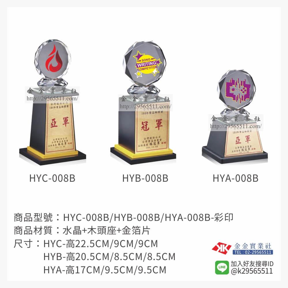 HYC-008水晶獎座-$1040~