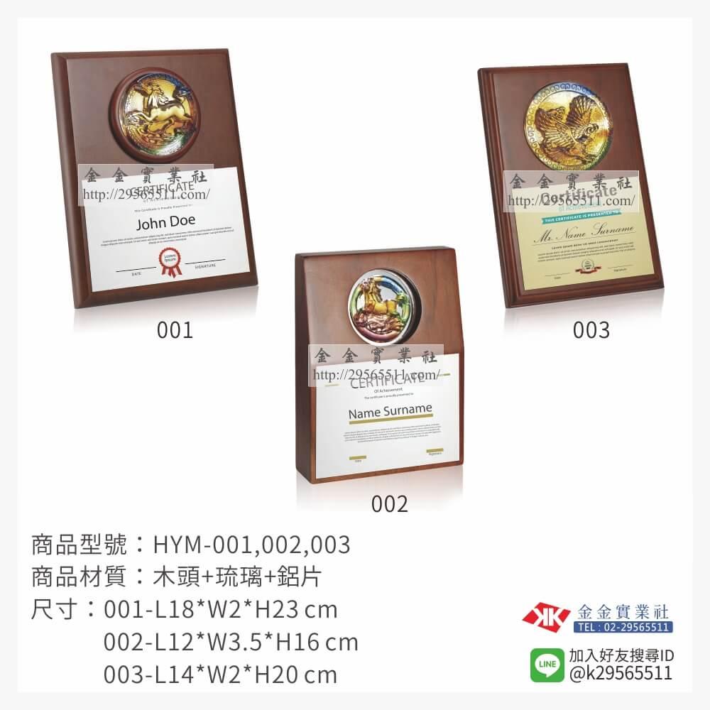 HYM-001 琉璃木質獎牌-$1180~