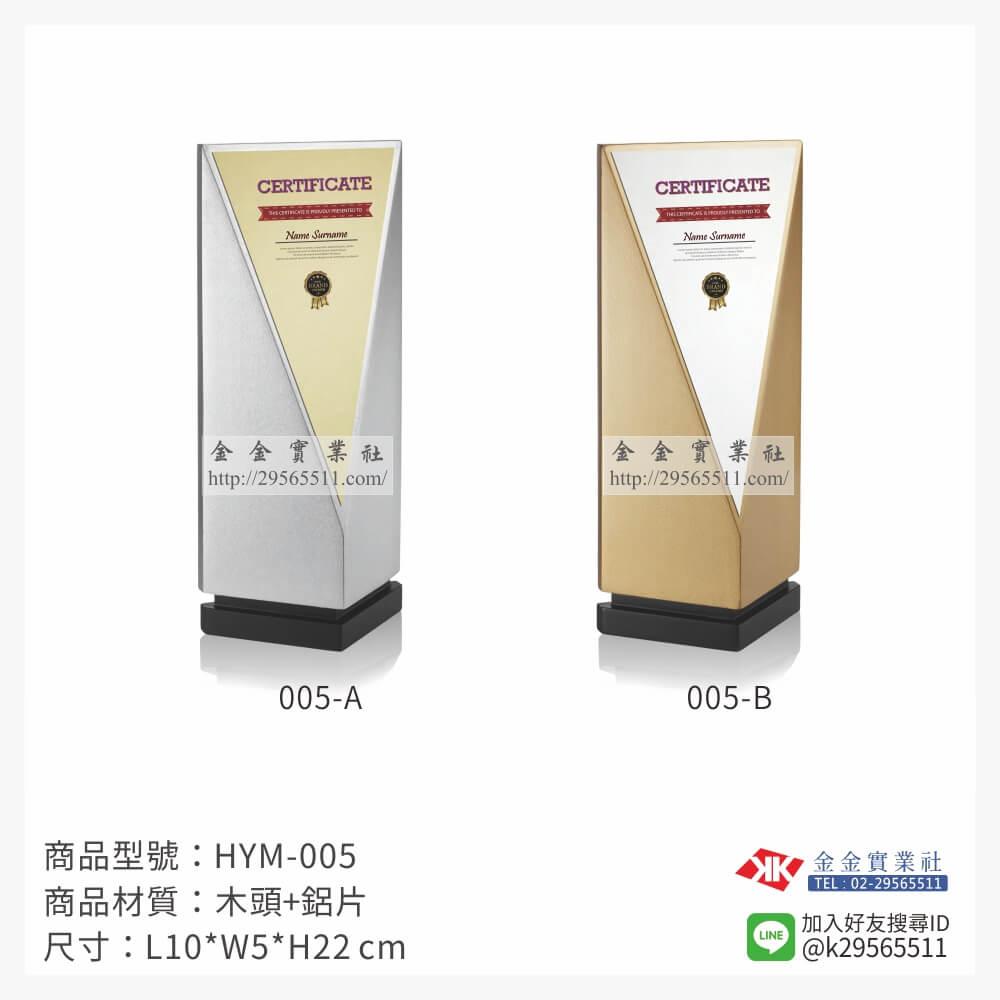 HYM-005 木質獎牌-$1530~