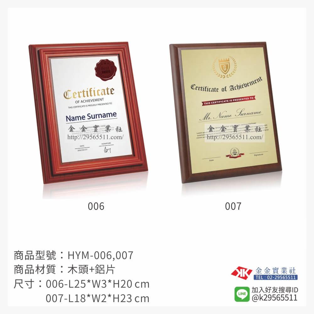 HYM-006 木質獎牌-$840~