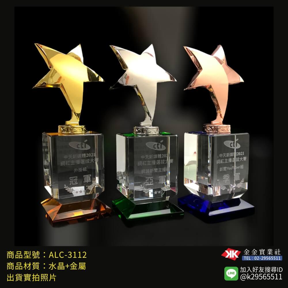 ALC-3112水晶獎座-$1700~