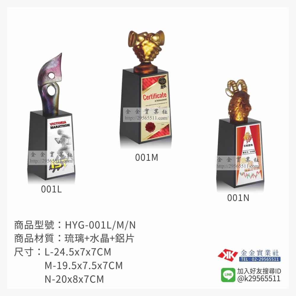 HYG-001E/F/G 琉璃獎座-$2350~