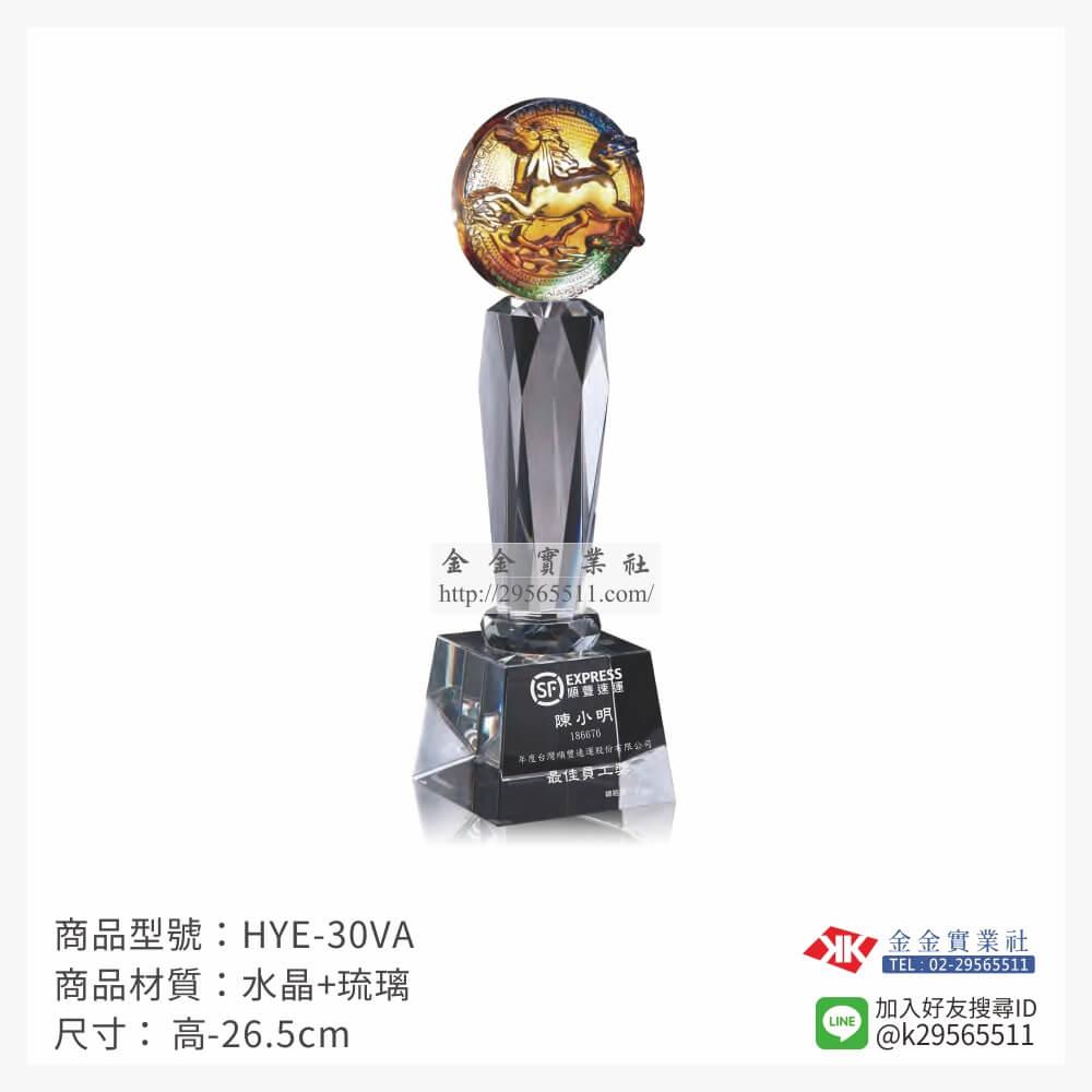 HYE-30VA琉璃獎座-$2200~