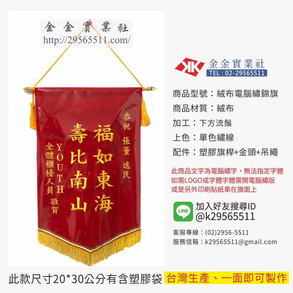 絨布 電腦繡純文字錦旗