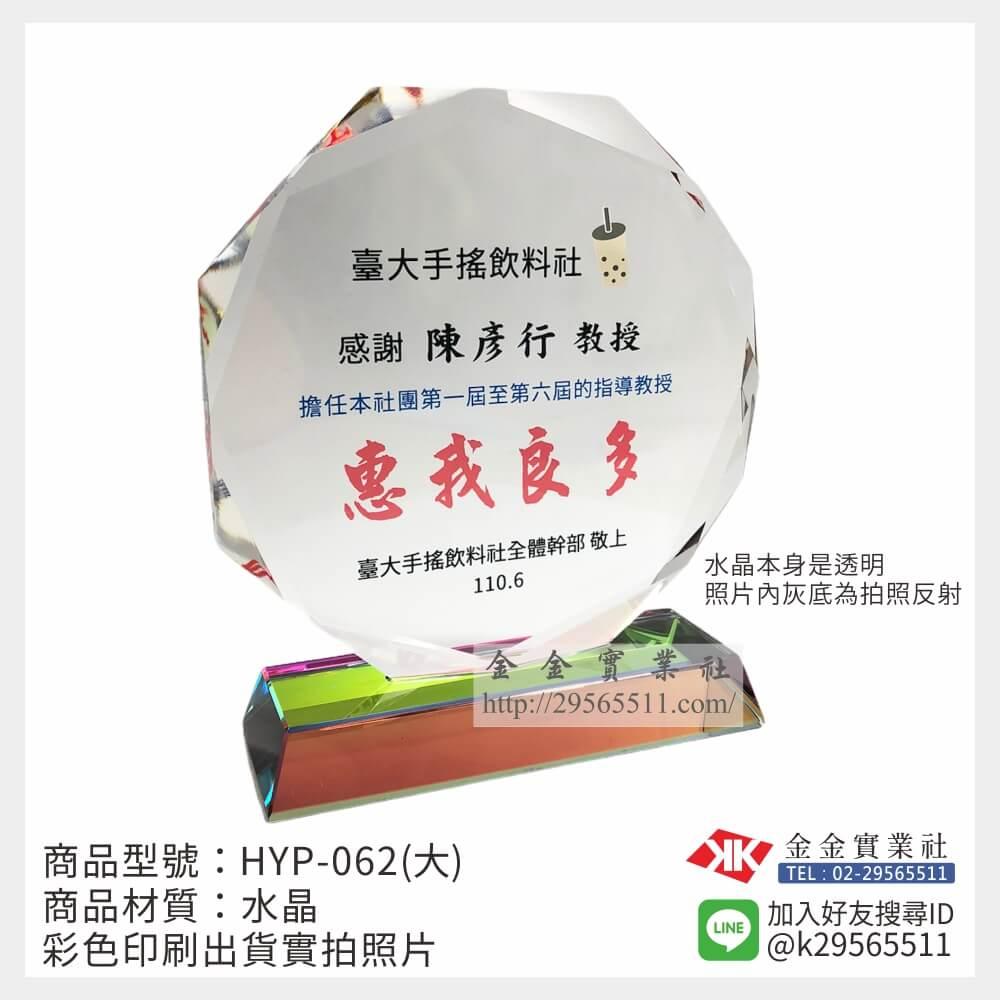 HYP-062水晶獎牌-$1140~