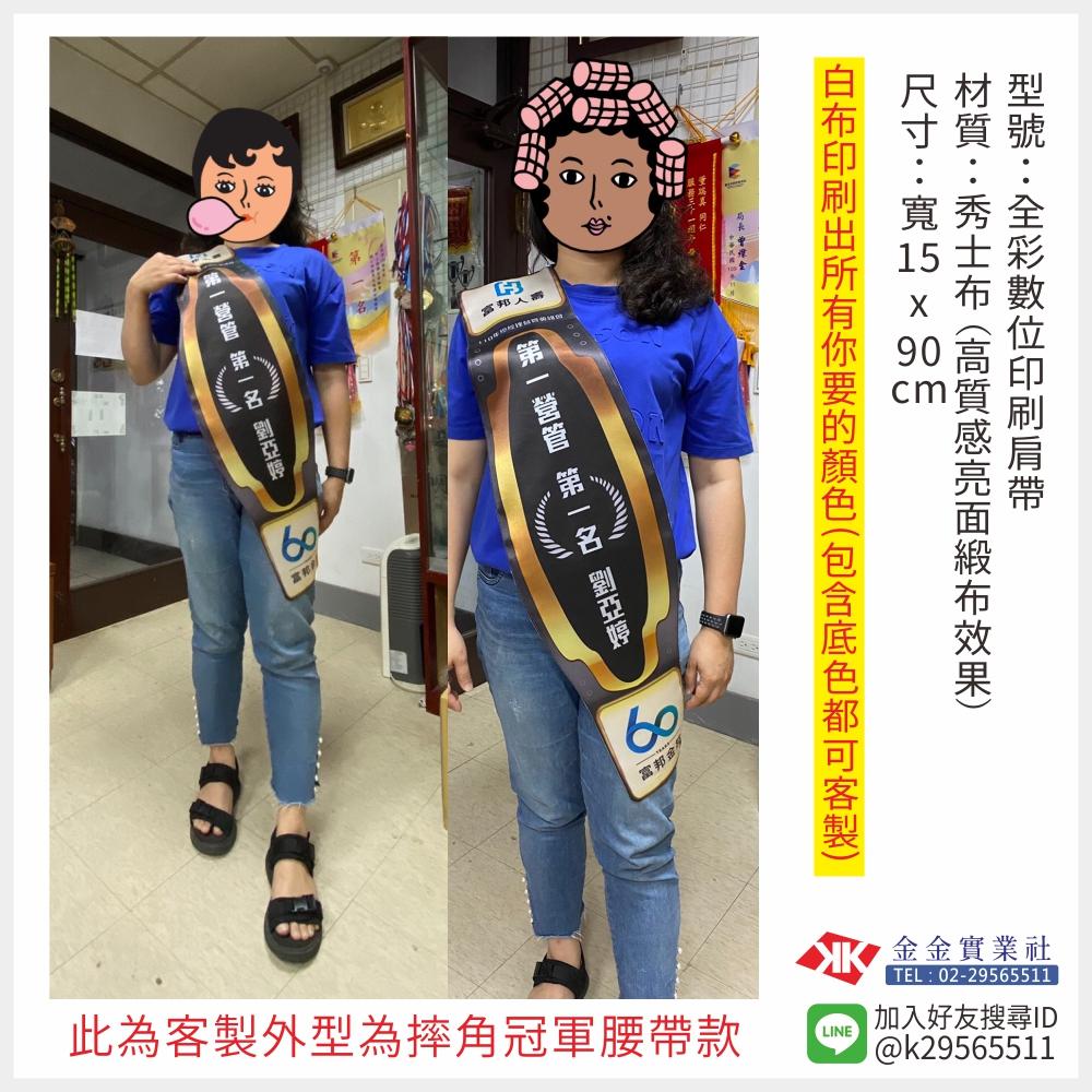 絨布 電腦繡 值星帶/肩帶/畢業披肩