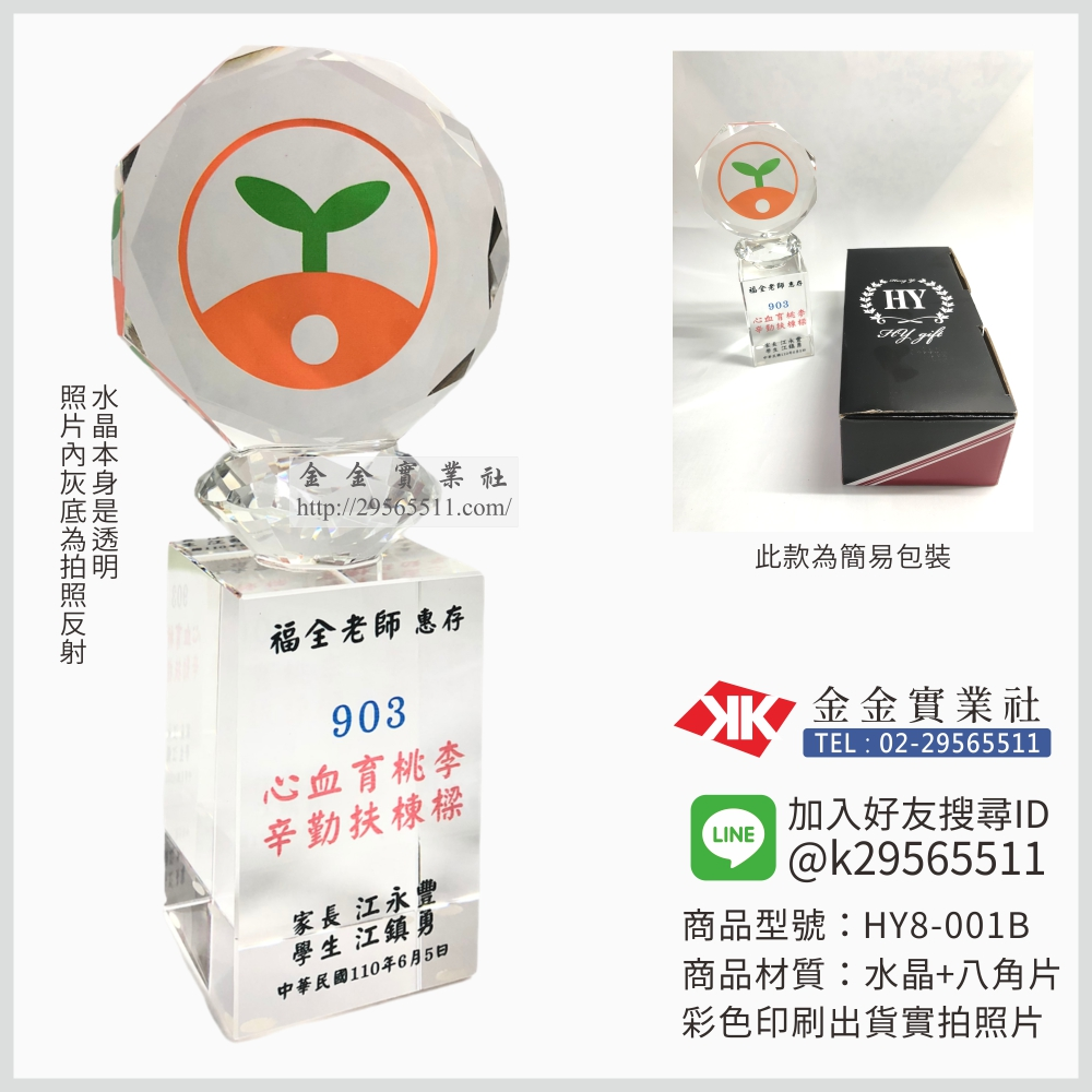 HY8-001B水晶獎座-$1250~