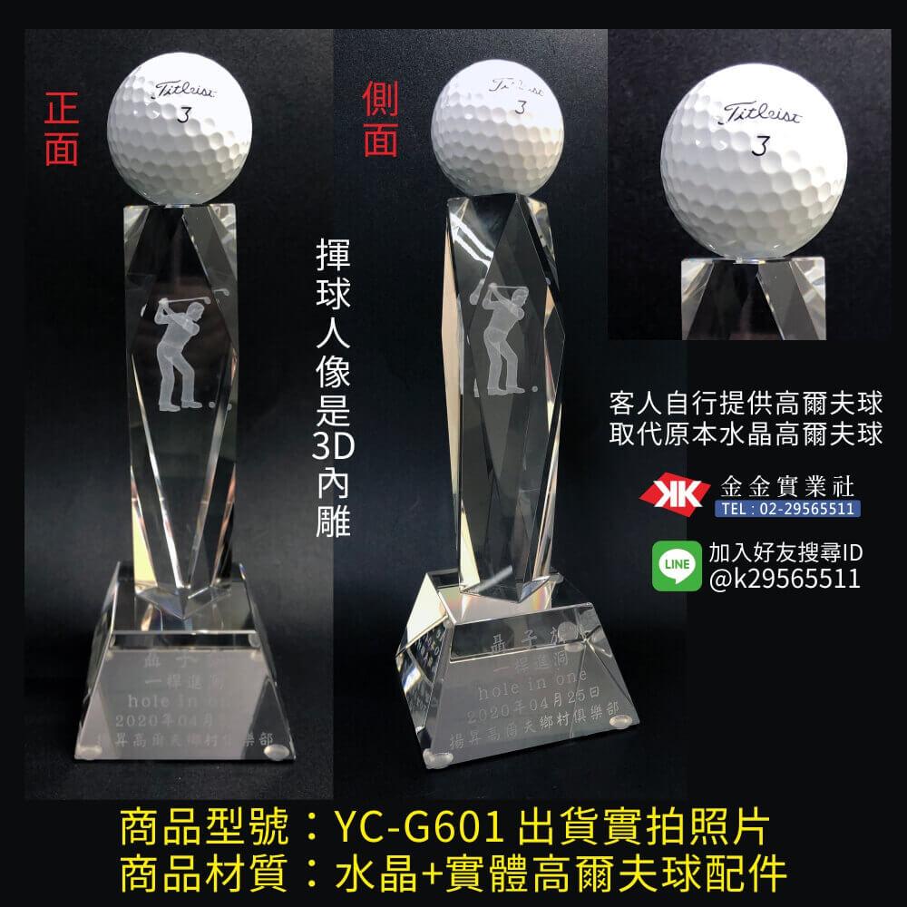 YC-G601-D水晶獎座-$1200~