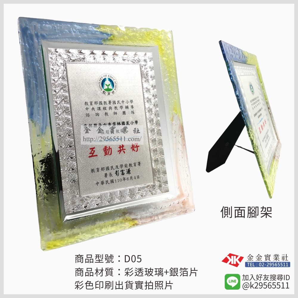 D05彩透玻璃獎牌-$700~