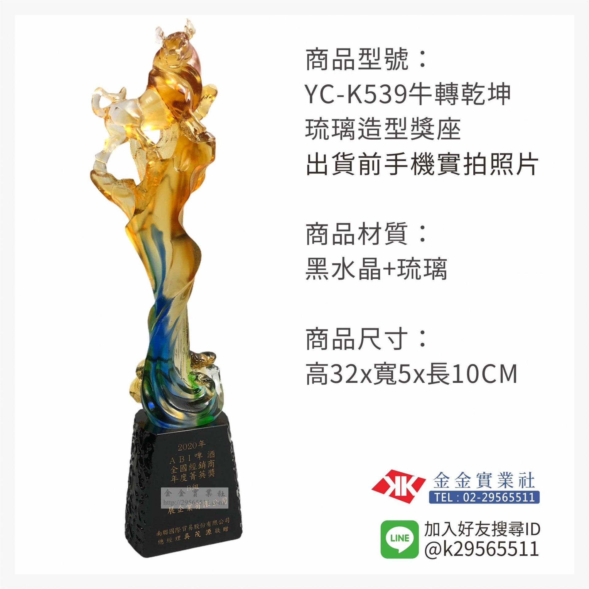 YC-K539琉璃造型獎座-$4500~