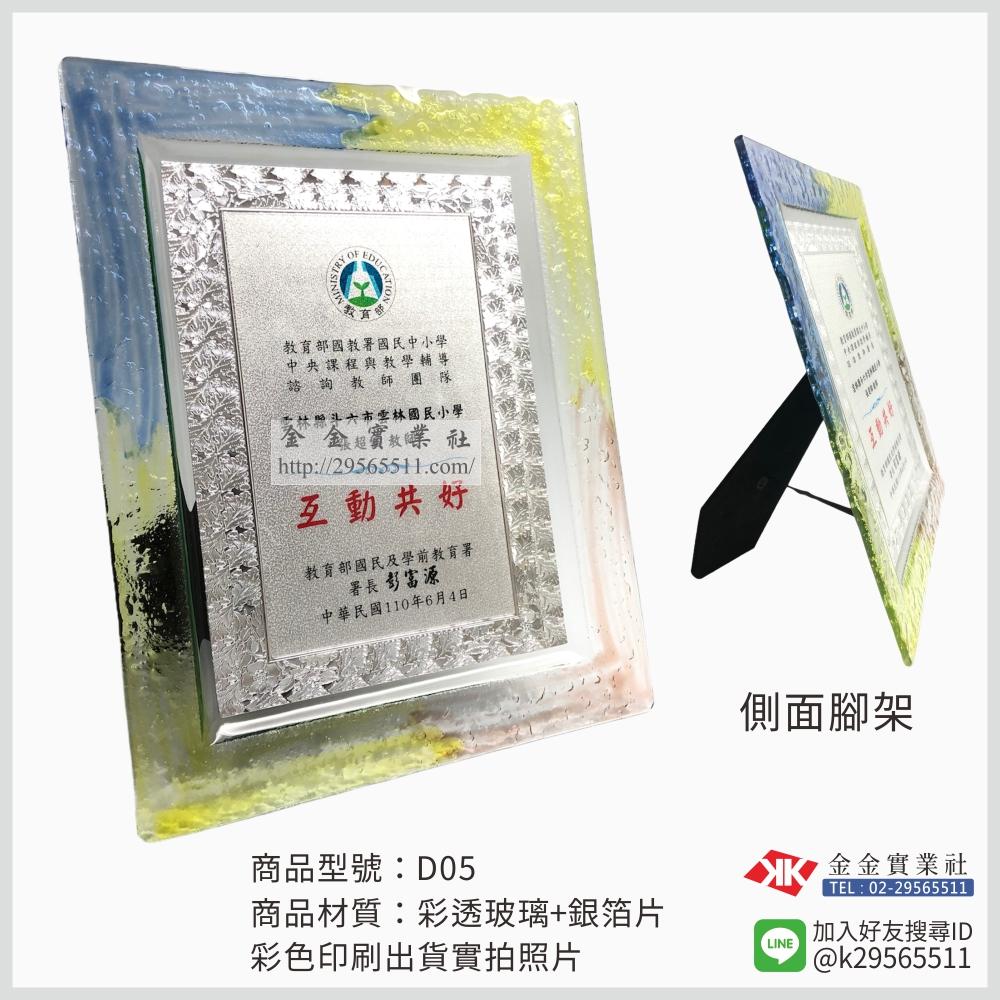 D05彩透玻璃獎牌-$800~