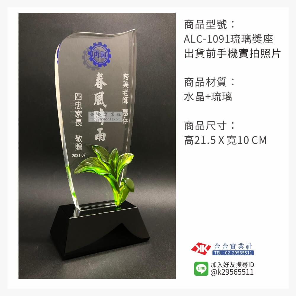 ALC-1091琉璃獎座-$2350~