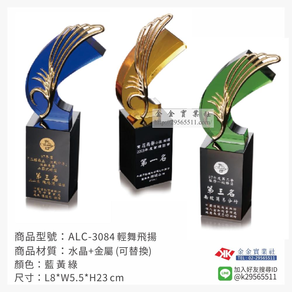 ALC-3084水晶獎座-$2100~
