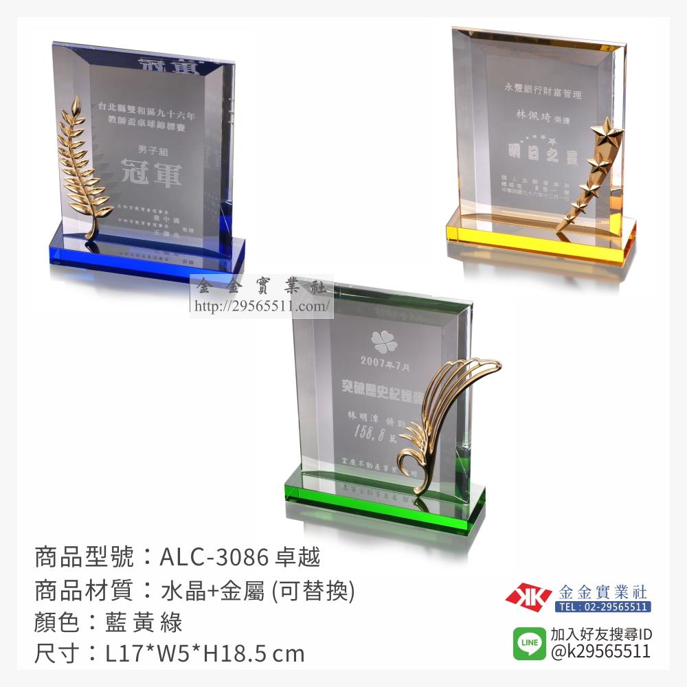 ALC-3086水晶獎牌-$2150~