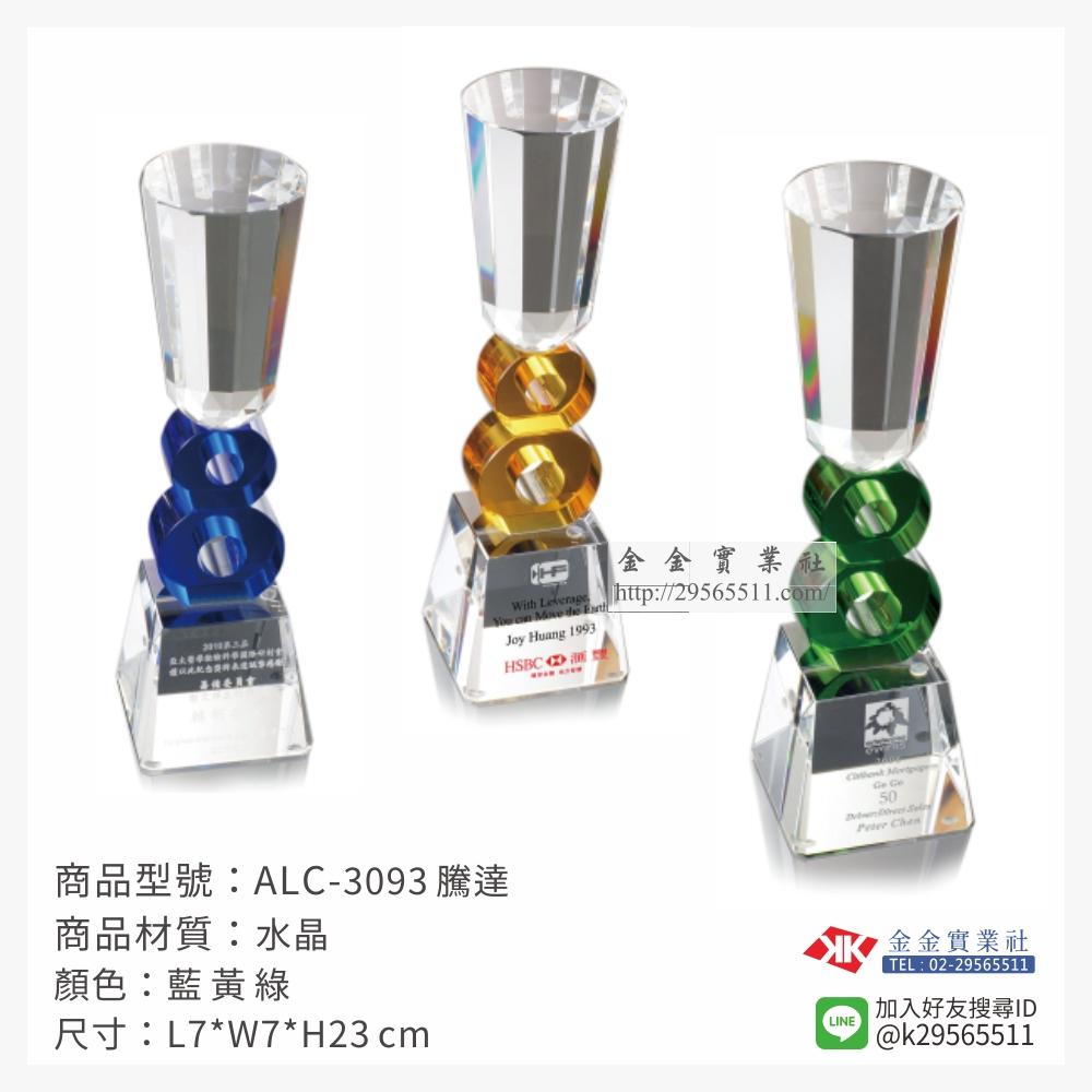 ALC-3093水晶獎座-$2600~